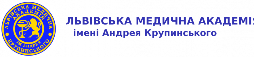 Львівська медична академія імені Андрея Крупинського